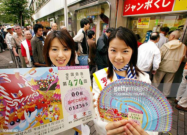 Campaign girlsKana Inoue and Hiromi Nishino show lottery tickets and its large sample as the 300 million yen Dream Jumbo Lottery started to sell at a...