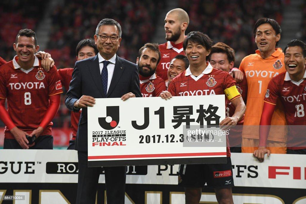 Captain Hisato Sato of Nagoya Grampus and J.League Chairman Matsuru Murai pose for photographs after the J.League J1 Promotion Play-Off Final between Nagoya Grampus and Avispa Fukuoka at Toyota Stadium on December 3, 2017 in Toyota, Aichi, Japan.