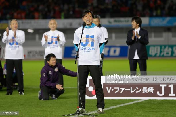 Captain Yusuke Murakami of VVaren Nagasaki speaks after his team's promotion to the J1 after their 31 victory in the JLeague J2 match between VVaren...