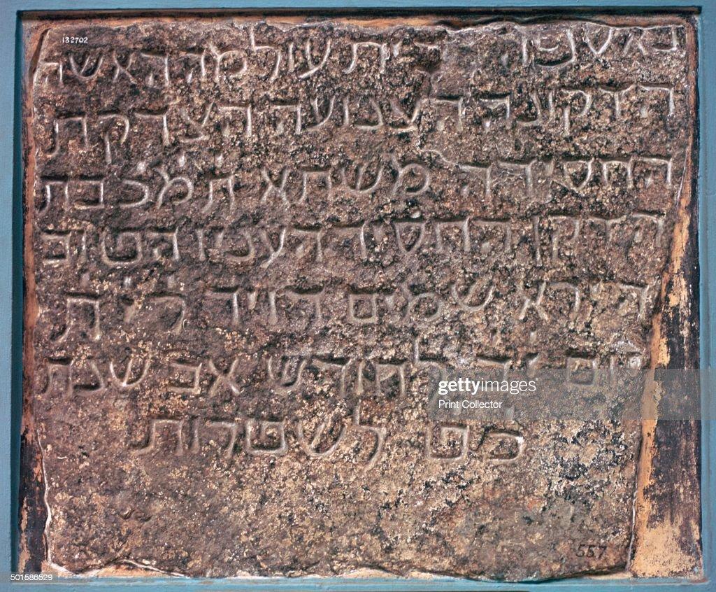 Mashta inscription - Hebrew tombstone, found in Aden, Asia, 8th century. : Fotografía de noticias