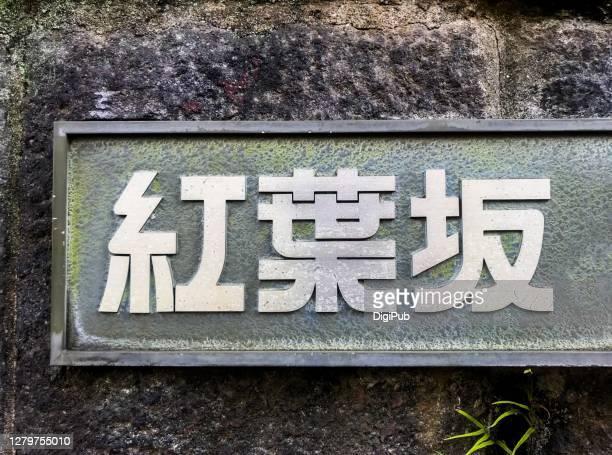 cast aluminum place sign, momijizaka - escritura japonesa fotografías e imágenes de stock