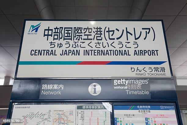 中部大阪国際空港駅 - 中部国際空港 ストックフォトと画像