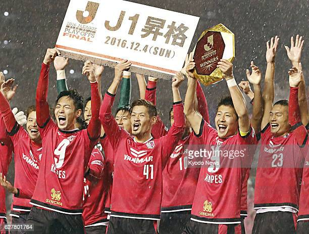 Cerezo Osaka players celebrate after defeating Fagiano Okayama 1-0 in the J-League promotion playoff final at Kincho Stadium in Osaka on Dec. 4,...
