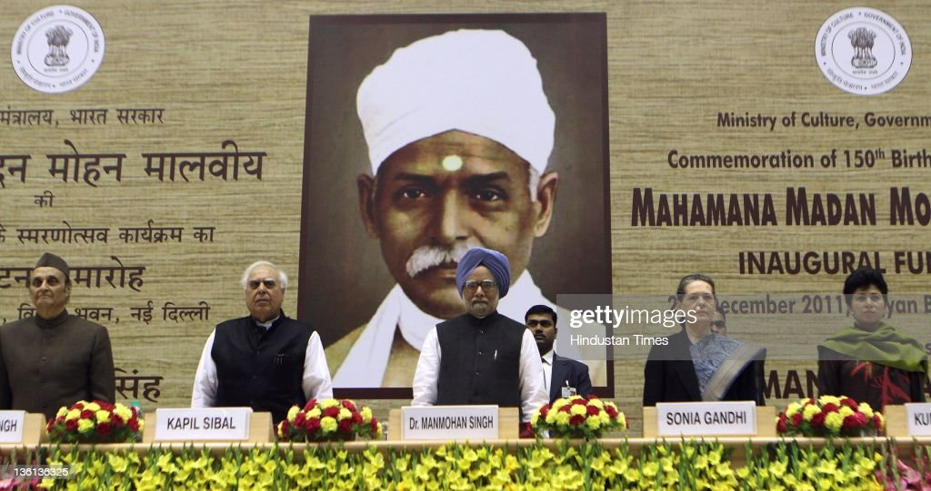 150th Birth Anniversary Of Mahamana Madan Mohan Malaviya Commemoration Event