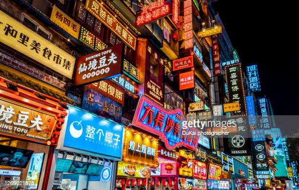 changsha huangxing road pedestrian street - changsha stock pictures, royalty-free photos & images