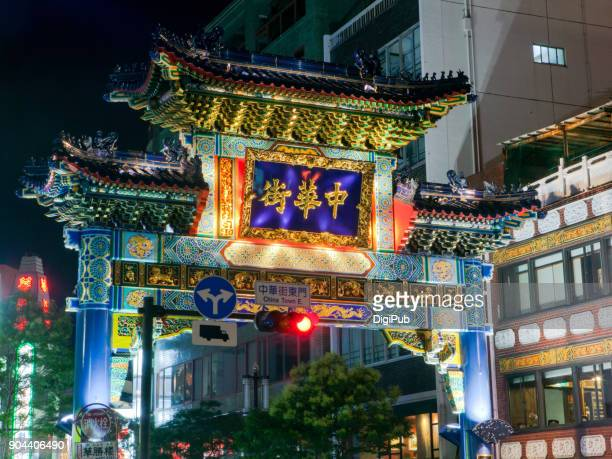 chaoyangmen gate in yokohama chinatown - 中華街 ストックフォトと画像