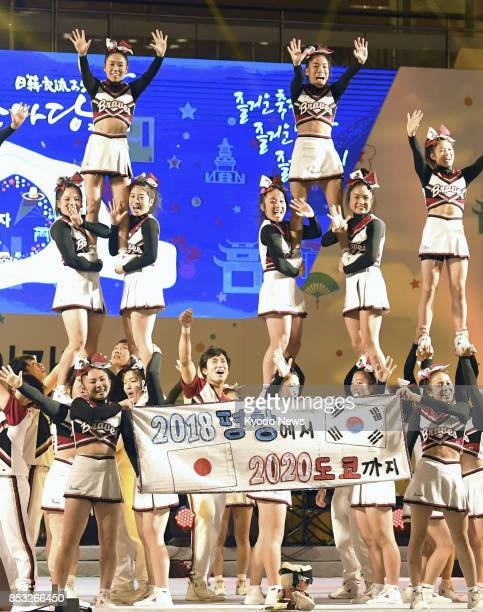 Cheerleaders from Nippon Bunri University from southwestern Japan perform during a bilateral cultural exchange event in Seoul on Sept. 24 which was...