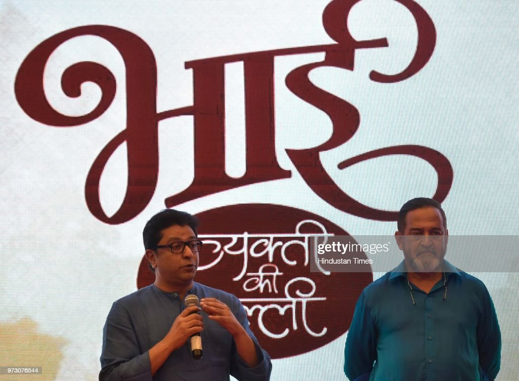MNS Chief Raj Thackeray along with producer-director Mahesh Manjrekar during an announcement of biopic 'Bhai- Vyakti Ki Valli' on renowned homorist PL Deshpande, popularly known as Pu La, slated for release in January next year, directed by filmmaker-actor Mahesh Manjrekar, at Blue Sea, Worli, on June 11, 2018 in Mumbai, India.