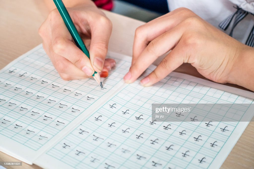 Children learn to write Chinese characters : Stockfoto