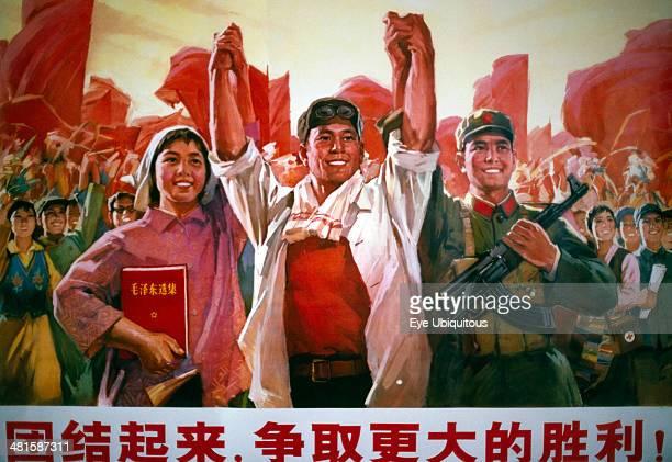 China Cultural Revolution Communist propaganda poster with Maoist script