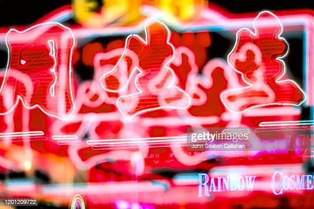 china, hong kong sar, neon in kowloon - kowloon peninsula stock pictures, royalty-free photos & images