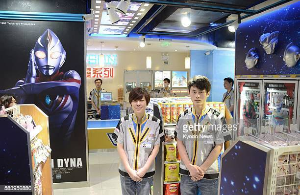 """China - Japanese convenience store chain operator Lawson Inc. On May 31 unveils to the press a new """"Ultraman"""" superhero-themed outlet in Shanghai,..."""