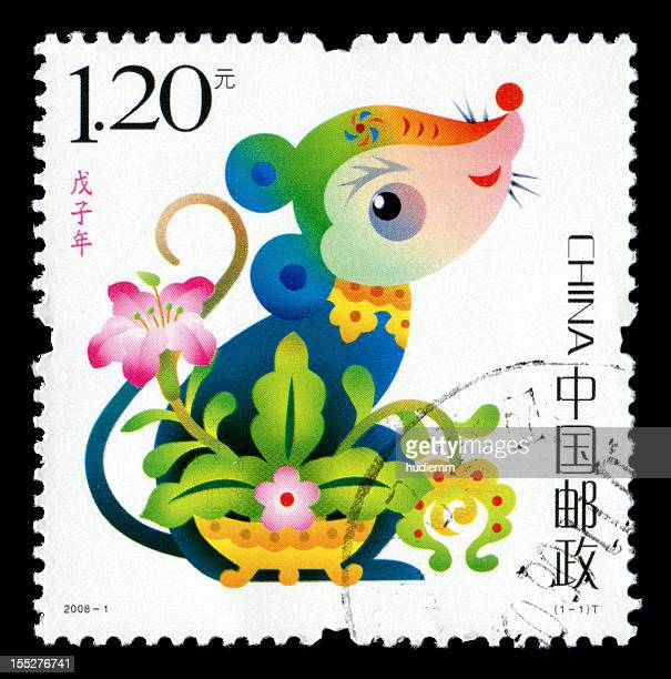 China postage stamp: Year of the Rat