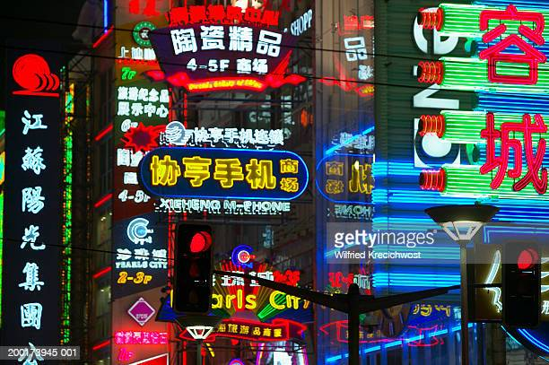 china, shanghai, nanjing lu, neon street signs, night - travel14 stock pictures, royalty-free photos & images