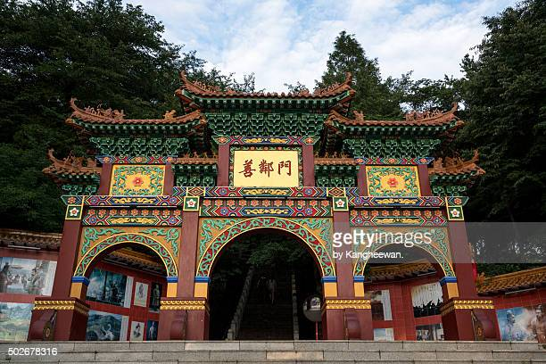 china town in incheon, south korea - incheon stock pictures, royalty-free photos & images