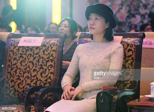Chinese American Nobel laureate of physics Yang Zhenning and his wife Wen Fan attend a ceremony held by China News Week on December 8 2016 in Beijing...