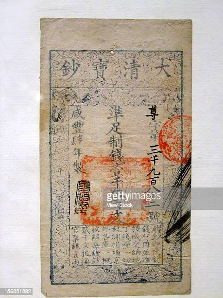 Chinese ancient money