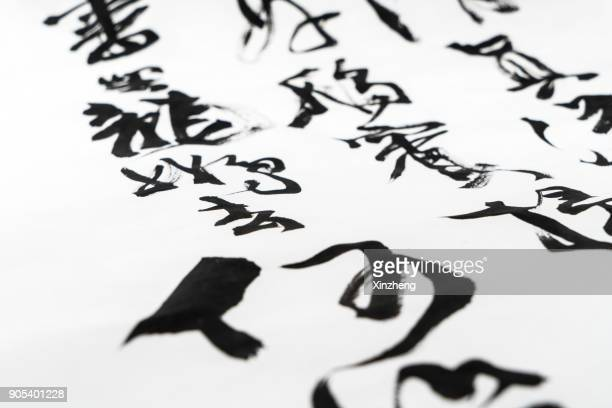chinese calligraphy background - calligraphy stock photos and pictures