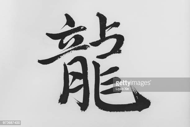 chinese calligraphy - chinese dragon - chinese dragon stock photos and pictures