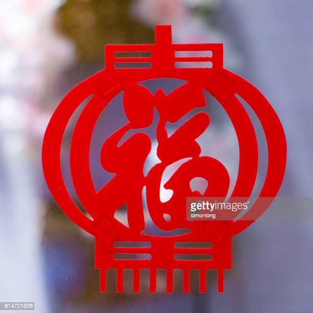 Chinese Calligraphy, Chinese new year