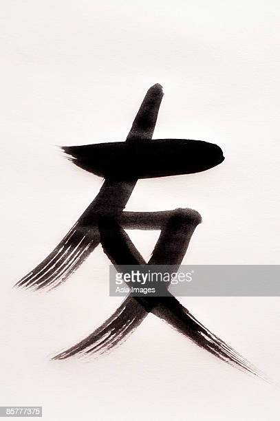 Chinese Symbol For Best Friends Stock Photos And Pictures Getty Images