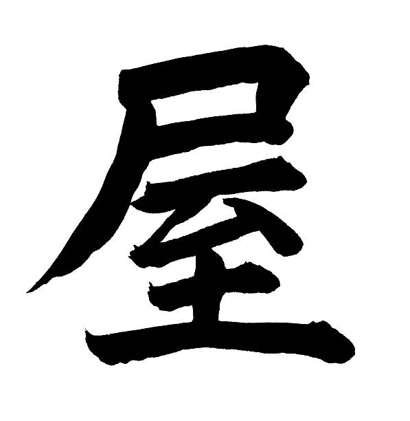 Chinese Calligraphy - House Wall Art