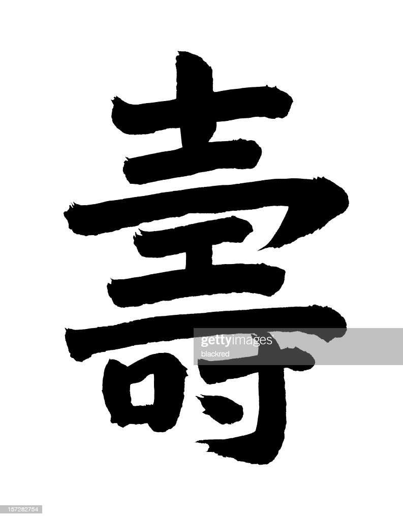 Chinese Calligraphy Longevity Or Long Life Stock Photo Getty Images