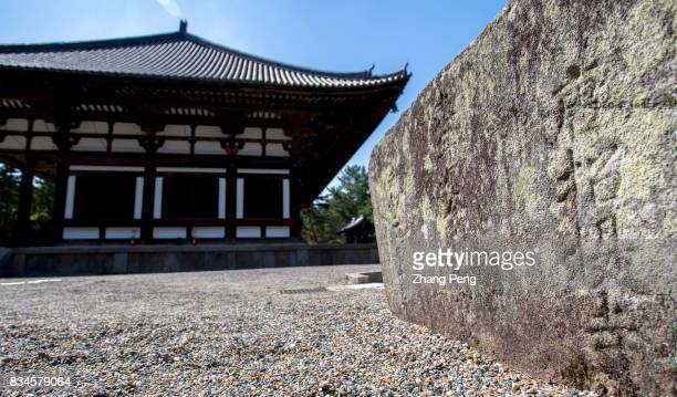 Chinese calligraphy of the temple's name inscribed on an ancient stone Located in suburb of Nara city Toshodaiji Temple designed and built by Chinese...