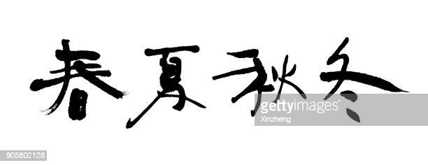 chinese calligraphy, spring, summer, autumn, winter - niet westers schrift stockfoto's en -beelden