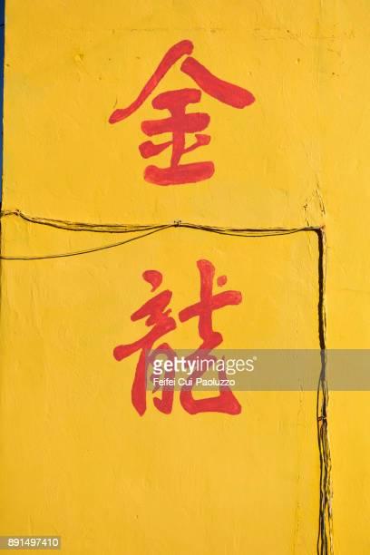 Chinese character at Tucumcari, New Mexico, USA