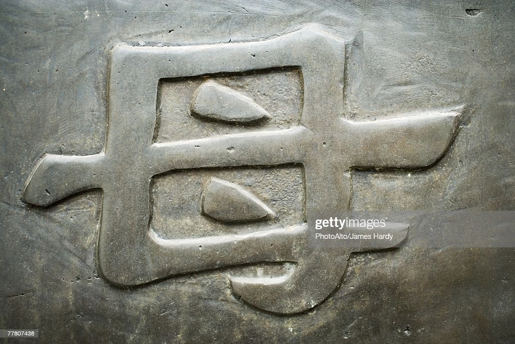 Chinese Character Mother Stock Photo Getty Images
