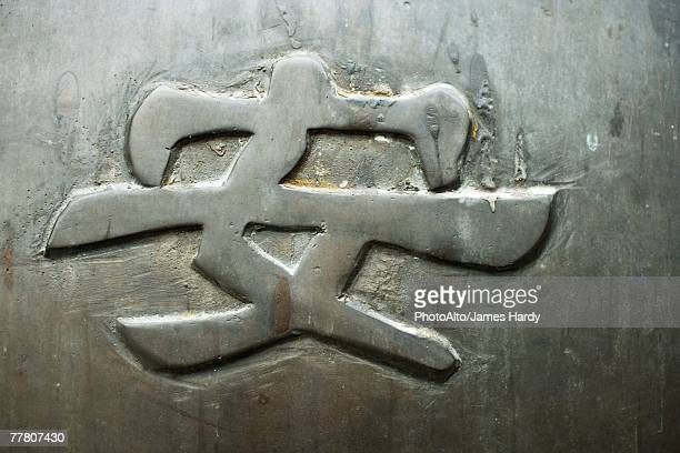 Chinese character, peace