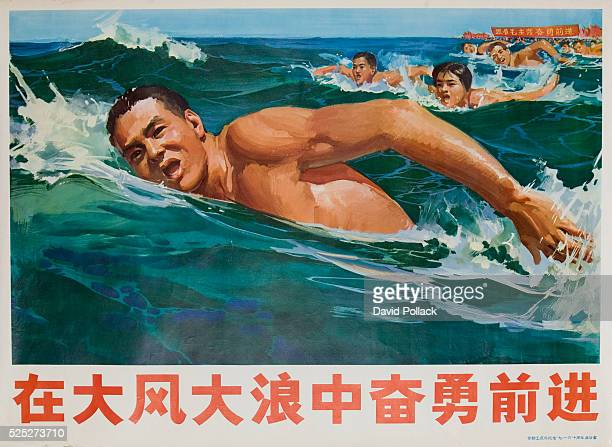 Chinese Cultural Revolution Poster Big Waves and Big Wind are metaphors for large challenges