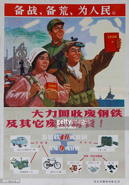 Chinese Cultural Revolution Poster ca 1970s