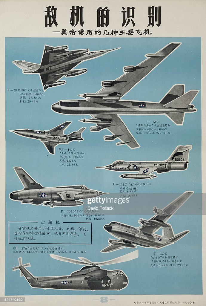chinese cultural revolution poster chart showing various us air