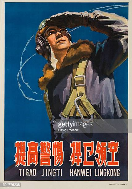 A Chinese Cultural Revolution poster from 1962