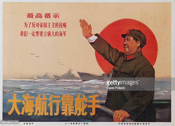 Chinese Cultural Revolution Poster from the title of Chinese Revolutionary song