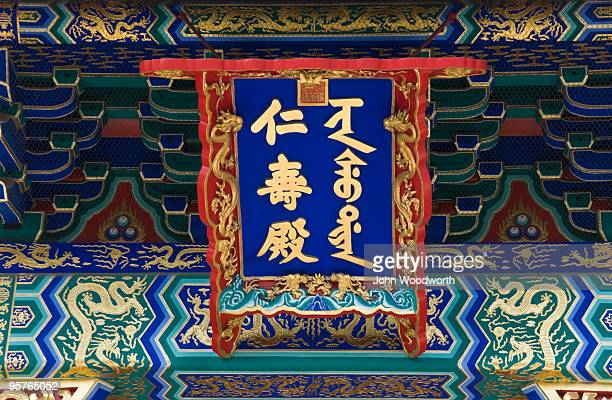 Chinese entrance sign