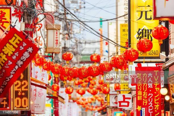 chinese lanterns in chinatown, yokohama, japan - yokohama stock pictures, royalty-free photos & images