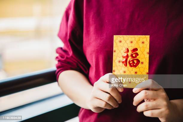 chinese new year celebration-give or receiving red envelop - prosperity stockfoto's en -beelden