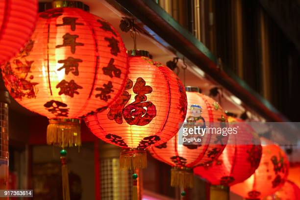 chinese new year decorations - red lanterns in yokohama chinatown - chinese new year stock pictures, royalty-free photos & images