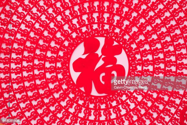 Chinese New Year Paper Cutting Wall decoration