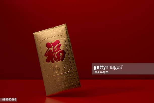 Chinese New Year red envelope (hongbao)