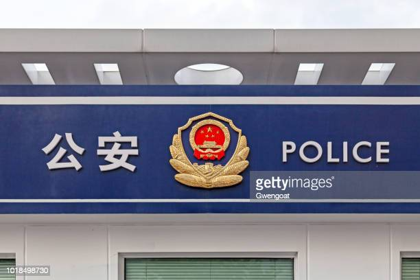 chinese police sign - gwengoat stock pictures, royalty-free photos & images