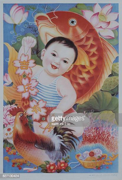 Chinese poster with baby koi and rooster