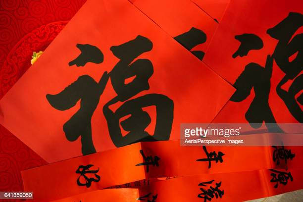 Chinese traditional couplets for Chinese New Year, the Chinese Character 'Lucky'