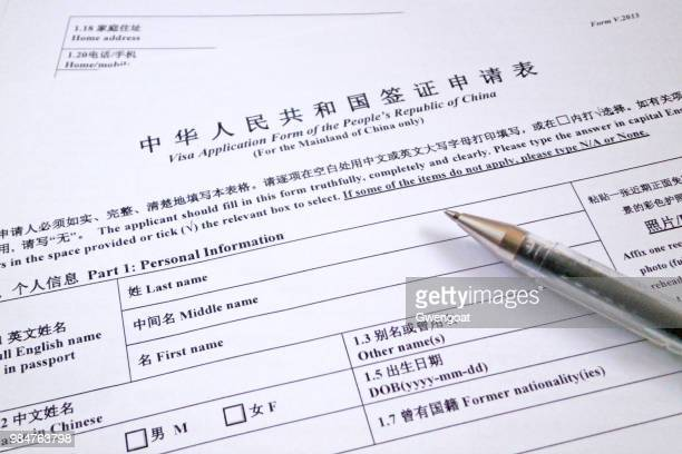 chinese visa application form - gwengoat stock pictures, royalty-free photos & images