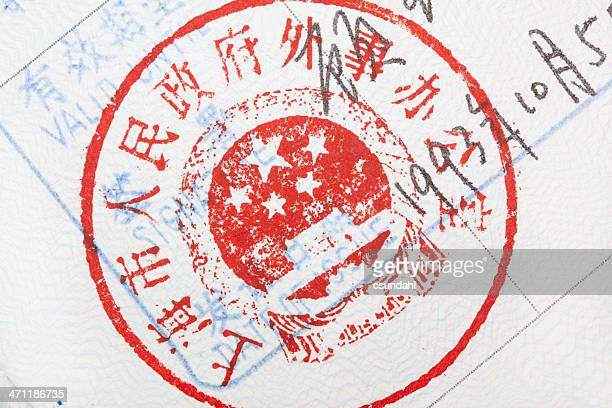 chinese visa background - passport stamp stock photos and pictures