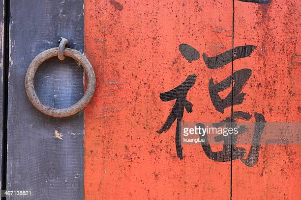 A Chinese word write on a red background on a door