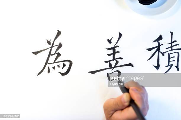 Chinese/Japanese calligraphy